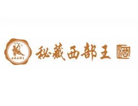 贵州秘藏西部王酒业有限公司