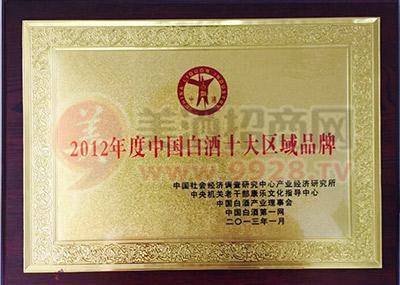 2012年度中国白酒十大区域品牌