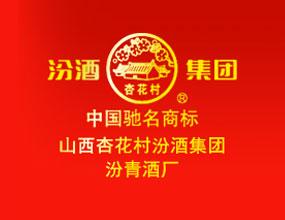 山西杏花村汾酒集团有限责任公司汾青酒厂