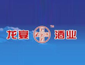 黑龙江龙宴酒业有限公司