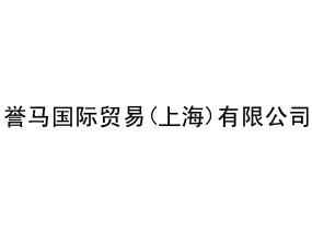 欧赐国际贸易(上海)有限公司
