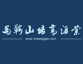 马鞍山培高酒业有限公司