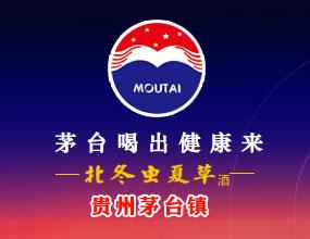 贵州茅台集团定制酒北京运营中心