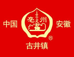 安徽省亳州市亳州贡酒梦井坊酒业有限公司