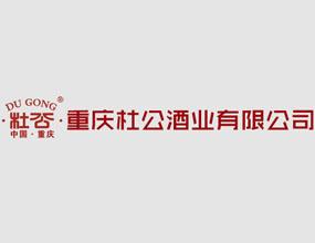 重庆杜公酒业有限公司
