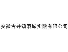 安徽古井镇酒城实酿有限公司