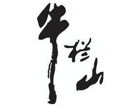 北京顺鑫牛栏山酒厂河南运营中心