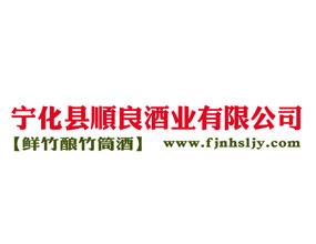 宁化县顺良酒业有限公司