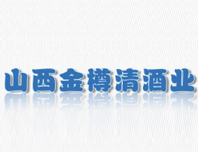 山西金樽清酒业有限公司
