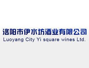 洛阳市伊水坊酒业有限公司