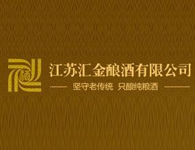 江苏汇金酿酒有限公司