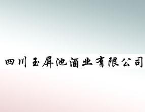四川玉屏池酒�I有限公司