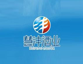 内蒙古鸿远集团慧沣酒业有限责任公司