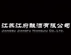 江苏江府酿酒有限公司