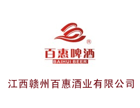 贛州百惠酒業有限公司