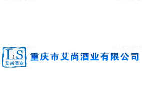 重慶市艾尚酒業有限公司