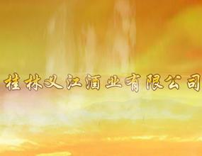 桂林义江酒业有限公司