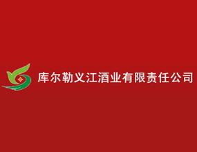 庫爾勒義江酒業有限責任公司