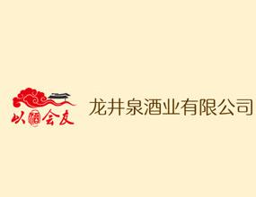 保定龙井泉酒业有限公司