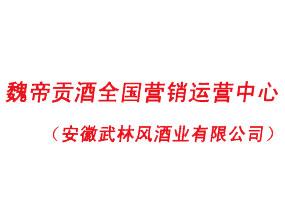 魏帝贡酒全国营销运营中心(安徽武林风酒业有限公司)