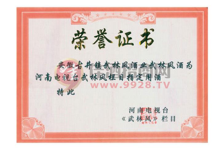 武林风酒业荣誉证书