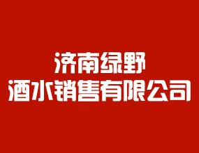 济南绿野酒水销售有限公司