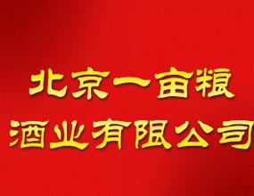 北京一亩粮酒业有限公司