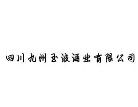 四川九州玉液酒业有限公司