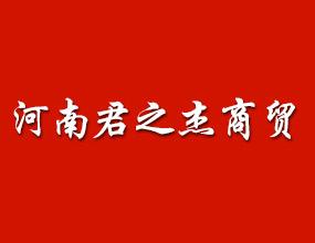 河南君之杰商贸有限公司