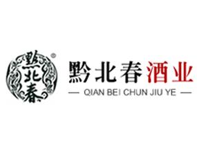 贵州黔北春酒业有限公司