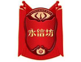 永信坊二锅头品牌运营中心