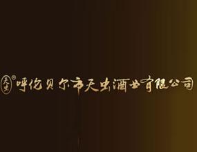 呼�����市天�x酒�I有限公司