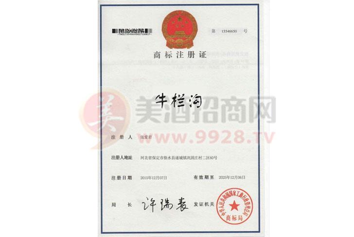 牛栏沟商标注册证