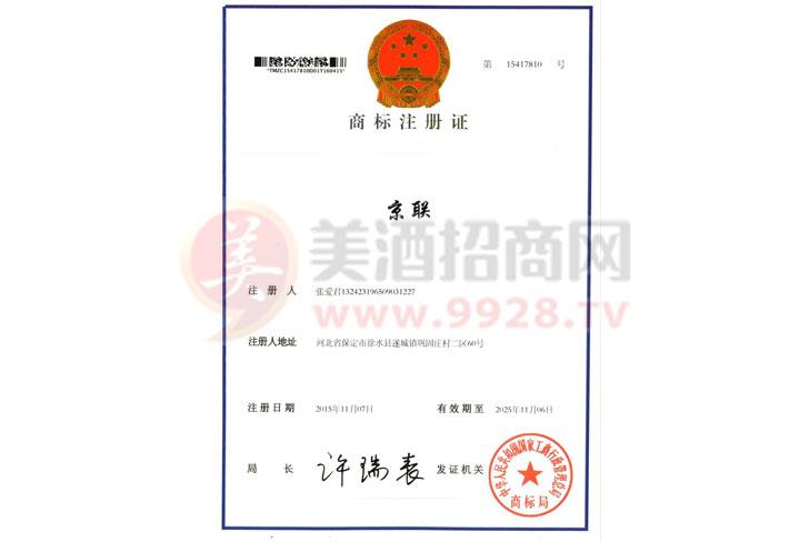 京联商标注册证