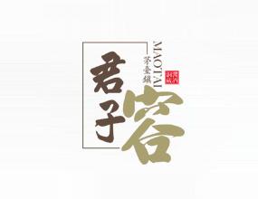 贵州君子容酒业有限公司