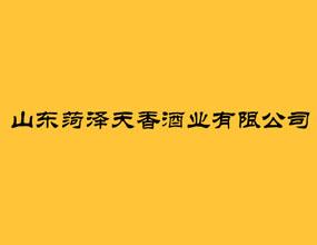 山东菏泽天香酒业有限公司