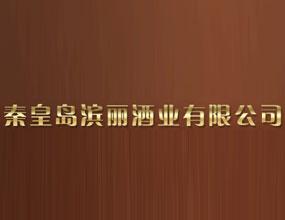 秦皇岛滨丽酒业有限公司