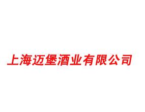 上海�~堡酒�I有限公司