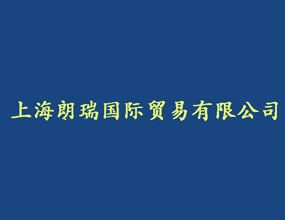 上海朗瑞國際貿易有限公司