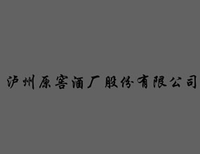 泸州原窖酒厂股份有限公司