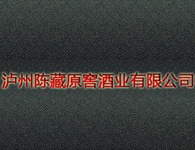 泸州陈藏原窖酒业有限公司