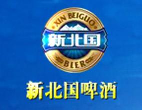 綏濱新北國啤酒有限公司