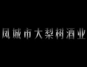 鳳城市大梨樹酒業有限責任公司