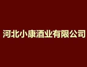 河北小康酒业有限公司