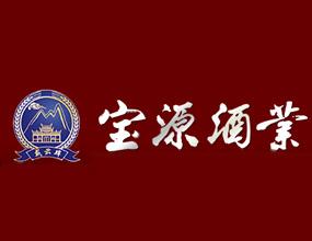 福建省德化县宝源酒业有限公司