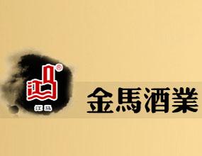 重慶市金馬酒業有限公司