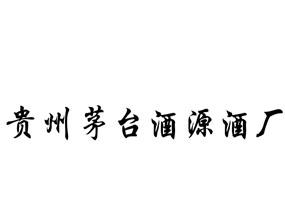 贵州茅台镇酒源酒厂