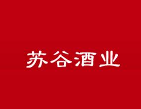 南京苏谷酒业有限公司