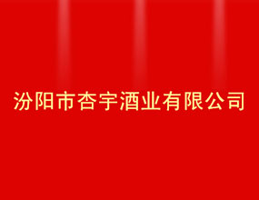 汾陽市杏宇酒業有限公司
