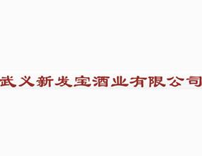 浙江武义新发宝酒业有限公司